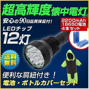 超強力懐中電灯・ダウンジャケット風ペットボトルカバーセット|outdoorgear