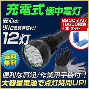 強力LED懐中電灯 リチウム充電池付 防災 サバイバルセット 非常用グッズ|outdoorgear