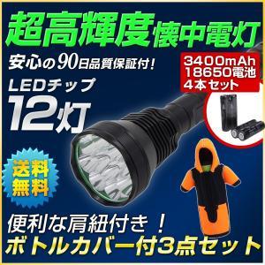 充電式超強力LED懐中電灯 リチウム電池 ボトルカバーセット登山 ケービング outdoorgear