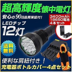 強力LED懐中電灯 急速充電器 18650充電池セット 業務作業 警備 巡回 工事|outdoorgear