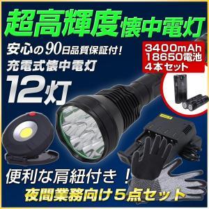 超強力LED充電式懐中電灯 18650電池 充電器 作業用手袋 マグネット式ミニライトセット outdoorgear