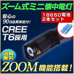 携帯用ライトに最適 ミニLED懐中電灯 ズーム機能搭載 お得な18650電池2本付 CREE XM-L T6|outdoorgear