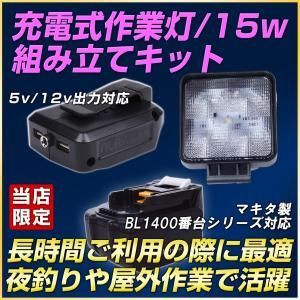 LED作業灯 充電式 15w マキタ BL1430 1450対応 夜間照明 夜釣り ポータブル照明 屋外作業|outdoorgear
