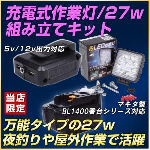 充電式作業灯 27w BL1430 1450対応 LEDランタン 夜釣り アウトドア 屋外作業|outdoorgear