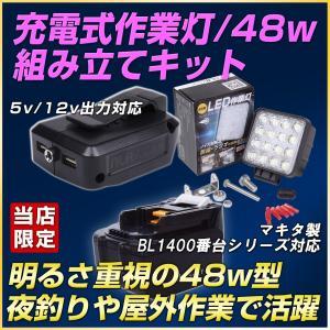48w 充電式作業灯  マキタ BL1430 1450対応 電動工具電池 ポータブルライト ランタン 屋外作業|outdoorgear