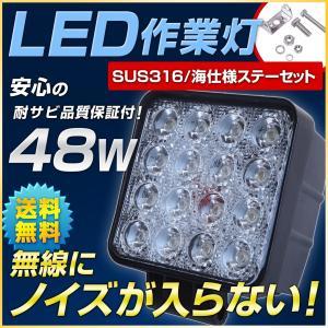 led作業灯48W 船舶/集魚灯など海でのご使用に最適/錆びにくいSUS316取付ステーセット/ノイズ対策済 強力投光器 48w/2個セット