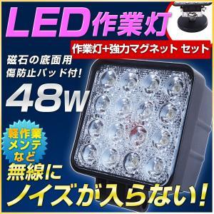 48W LED作業灯 強力磁石セット 農作業小屋 倉庫 ガレージ 12v 24V対応|outdoorgear