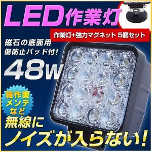 LEDワークライト用強力磁石セット 48W LED作業灯 農作業小屋 倉庫 ガレージ 12v 24V ノイズ対策|outdoorgear