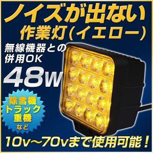 led作業灯 イエロー 48w 12v 24v 投光器 除雪作業 フォグランプ 乱反射対策|outdoorgear