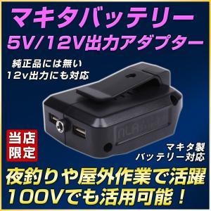 マキタ USBアダプター 5v/12v出力 ADP05 14.4v 18v対応 充電式LEDランタン 非常用電源|outdoorgear
