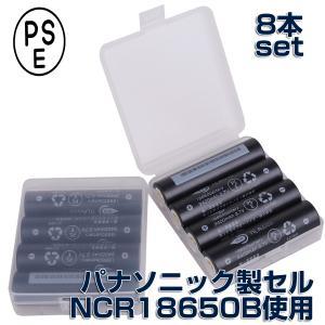 リチウム電池 18650充電池 3400mAh 8本セット 業務機器 機械バッテリー 保護回路搭載|outdoorgear