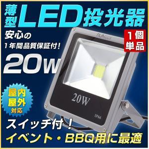 20W 1800ルーメン 薄型LED投光器 広角120度 家庭用100vコンセントOK(プラグ付)省エネ設計(ハロゲン代替品)昼白色(6000K) 防水仕様IP66 投光機
