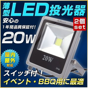 20W 薄型LED投光器 広角120度作業灯 2個セット/家庭用100vコンセントOK(プラグ付)昼白色(6000K) 防水仕様IP66 高輝度投光機 看板灯・工事用照明としてもOK