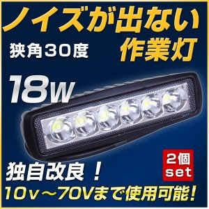 18W LED作業灯 2個セット LED投光器 防塵・防水・長寿命 自動車/建設機械/トラック ダンプ/釣船/荷台灯/ledワークライト、スポットライト DC10-30V対応|outdoorgear