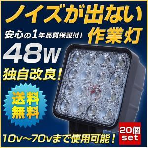 LED作業灯48W LEDワークランプ 20個セット /トラック・船舶・重機用でおススメ/自動車・夜間照明もOK|outdoorgear