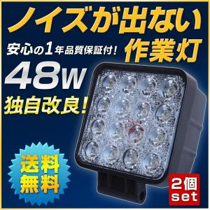48w作業灯 LED2個セット 12v 24vノイズ解消 トレーラー トラクター 夜間投光器|outdoorgear