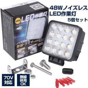48w LED作業灯5個セット/12v-24v対応 トラック・トラクター・クレーン車でのノイズを気にせず使えるワークライト 耐ノイズ独自改良 フェライトコア付 |outdoorgear