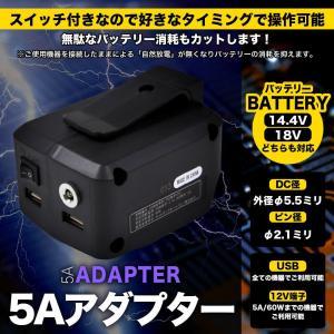 マキタ USBアダプター 12V出力搭載  ADP05互換 5A対応 スイッチ搭載 100v出力転用可 14.4v 18v対応