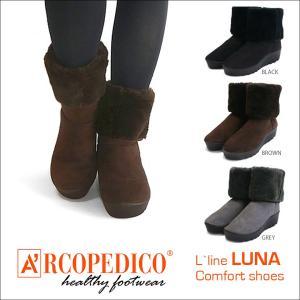 ARCOPEDICO アルコペディコ L'ラインLUNA(ルナ) 軽量  コンフォートボアブーツ  歩きやすく、疲れにくい 外反母趾 外反予防 outfit-style