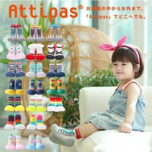 ベビー ソックスシューズ ベビー 靴下 靴 attipas アティパス キッズ ベビーシューズ 赤ちゃん シューズ ギフト 出産祝い かわいい 子供 軽い 軽量