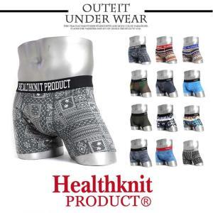 ボクサーパンツ メンズ ヘルスニット Healthknit  アンダーウェア 下着 ボクサー ブリーフ パンツ アンダーウエア インナー ブランド 男性|outfit-style