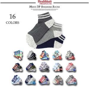 靴下 メンズ Healthknit ヘルスニット 3足セット 3P 15カラー 選べるソックス 25〜27cm スニーカー くるぶし 人気 ブランド ポイント消化 outfit-style
