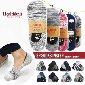 靴下 メンズ 3P 3セット Healthknit ヘルスニット ソックス ショート 滑り止め インステップ カバーソックス 男性 カジュアル 人気 ブランド outfit-style