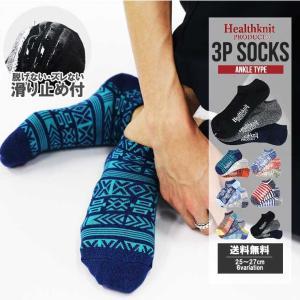 靴下 メンズ セット 3足 3P Healthknit ヘルスニット くるぶし ソックス ショートソックス アンクル スニーカーソックス outfit-style