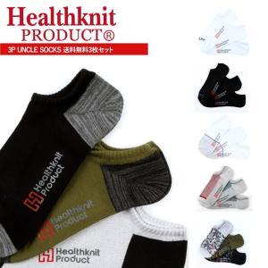 靴下 メンズ ヘルスニット セット 3足 3P Healthknit くるぶし ソックス ショートソックス アンクル スニーカー outfit-style