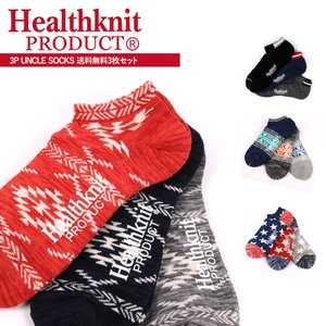靴下 メンズ セット 3足組 3P ヘルスニット Healthknit くるぶし ソックス ショートソックス アンクル スニーカー outfit-style