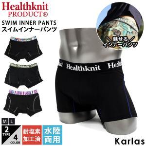 HealthKnit ヘルスニット 水着 スイムインナーパンツ メンズ ブランド カジュアル アメカジ アウトドア ストリート HKZ-901 outfit-style