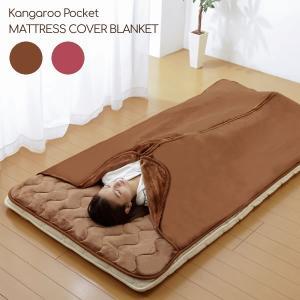 敷きパッド 寝袋タイプ 遠赤綿入り 肩まであったか 毛布 シュラフ 冷え性対策 nice SLEEP/ナイススリープ ボリューム 送料無料|outlet-f