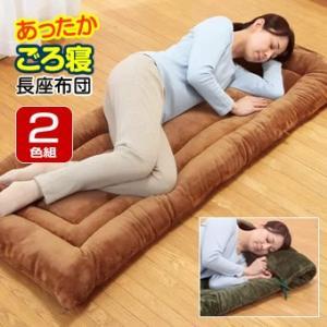 長座布団 2色組 暖か マイクロファイバー ロングクッション ごろ寝マット ごろ寝クッション ごろ寝...