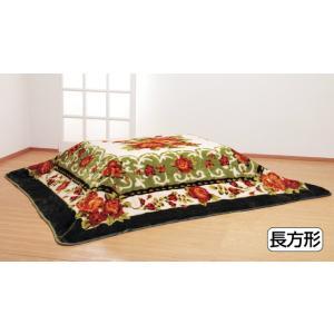 こたつ 毛布 遠赤綿入り 3層 ボリューム こたつ毛布 長方形 190cm×240cm outlet-f