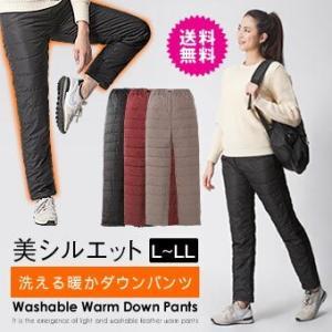 ダウンパンツ 男女兼用 細身 美シルエット 洗える暖かダウンパンツ L〜LL 3L〜4L 代金引換不可 送料無料|outlet-f