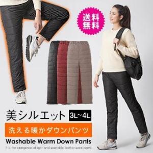 ダウンパンツ 男女兼用 細身 美シルエット 洗える暖かダウンパンツ 3L〜4L 送料無料|outlet-f