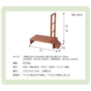 天然木 手すり付き 玄関踏み台 昇り降り ステップ 幅70cm|outlet-f|02