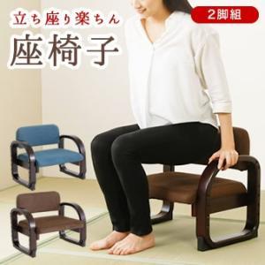 天然木立ち座り楽ちん座椅子 2脚組 送料無料 outlet-f