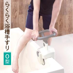 らくらく浴槽手すり O型 送料無料|outlet-f