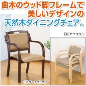 天然木 立ち座りサポートダイニングチェア 椅子 送料無料|outlet-f