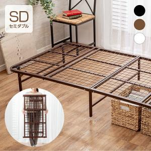 折りたたみベッド 軽量 コンパクト セミダブル 収納式 パイプベッド 簡易ベッド 折りたたみ ベッドフレーム 安い 通気 収納 ブラウン 組立不要 完成品|outlet-f