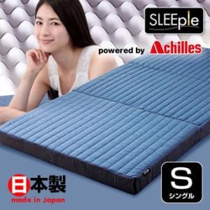 マットレス シングル 腰痛対策 腰 硬め 硬質バランスマットレス 三つ折り アキレス Achilles 日本製の写真