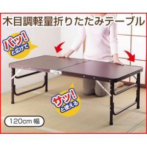 テーブル 折りたたみ 木目調軽量折りたたみテーブル 120cm幅 outlet-f