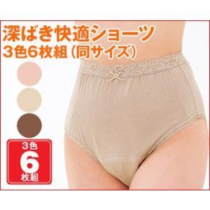 深ばき快適ショーツ3色6枚組(同サイズ)...