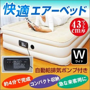 エアーベッド ワイド 電動ポンプ付き エアベッド 簡易 ベッド 幅138cm 送料無料