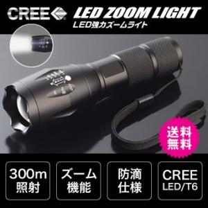 懐中電灯 ライト LED ズーム 米国CREE社製 T6 LED搭載 300m照射LED強力ズームライト 送料無料