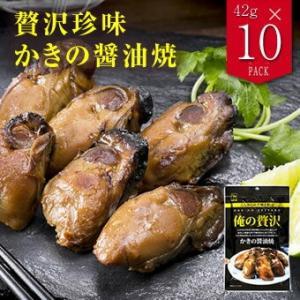 贅沢珍味 かき 牡蠣 の 醤油焼 42g(約5〜6粒目安)×10袋 食品 魚介類 シーフード 加工品  送料無料|outlet-f