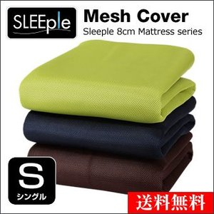 SLEEple/スリープル 8cm厚マットレス専用 メッシュカバー シングル 送料無料の写真