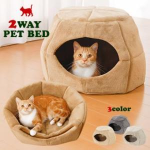 ベッド クッション 2WAYペットベッド 猫 犬 ペット用  送料無料|outlet-f