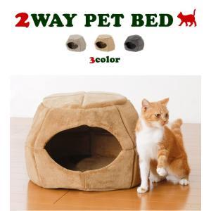 ベッド クッション 2WAYペットベッド 猫 犬 ペット用  送料無料|outlet-f|15
